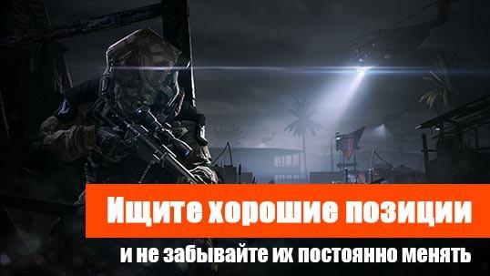 тактика снайпера pvp
