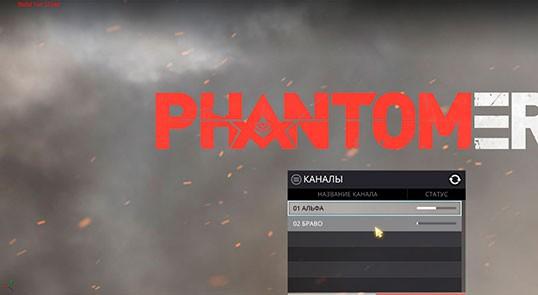 Phantomers большое разрешение