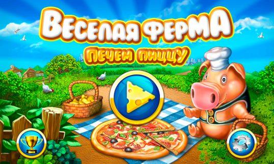 Веселая ферма - Печем пиццу